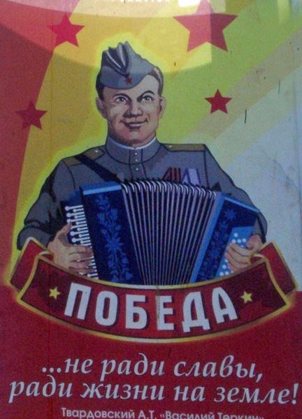 Plakat mit dem Bild eines Rotarmisten, der Akkordeon spielt