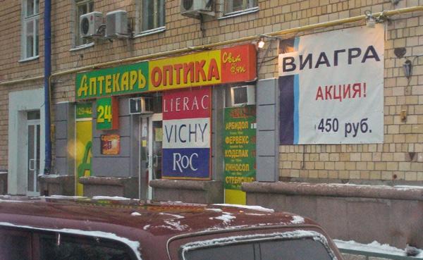 Bild einer Apotheke in Russland mit 24-Stunden-Service und Viagra im Sonderangebot. Sie könnte die Motorrad-Bordapotheke ersetzen.